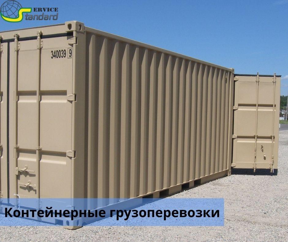 контейнерная грузоперевозка