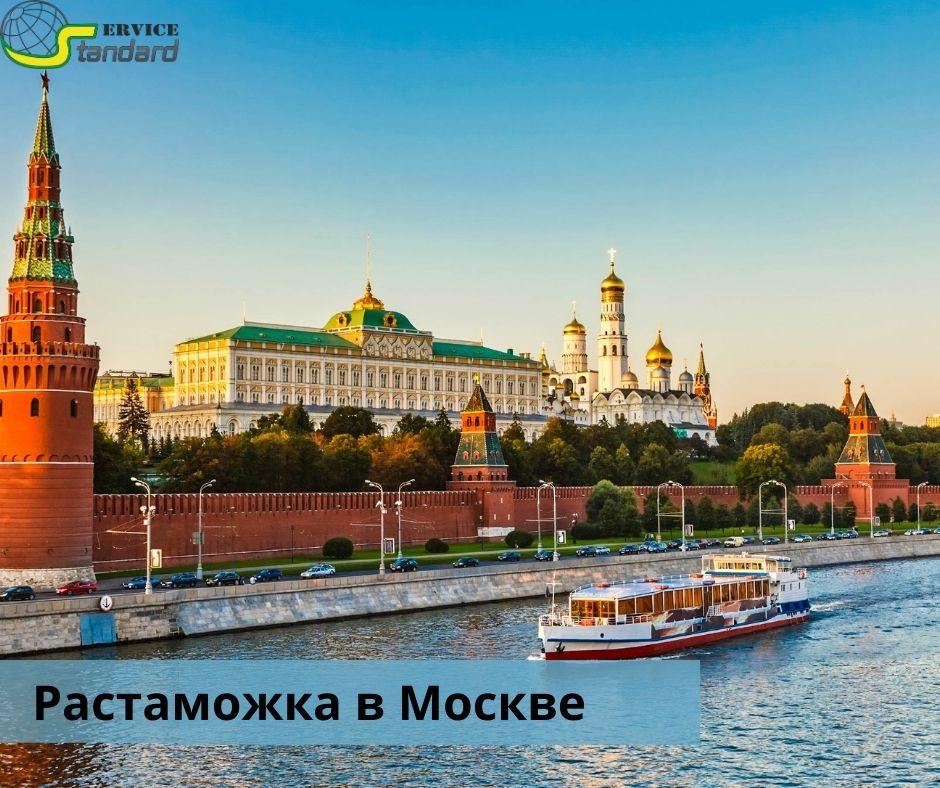 Растаможка в Москве